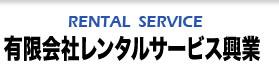 有限会社 レンタルサービス興業