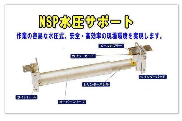 NSP水圧サポート