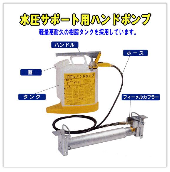 水圧サポート用ハンドポンプ