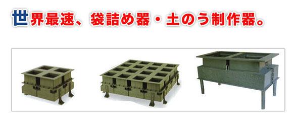 袋詰め器・土のう制作器